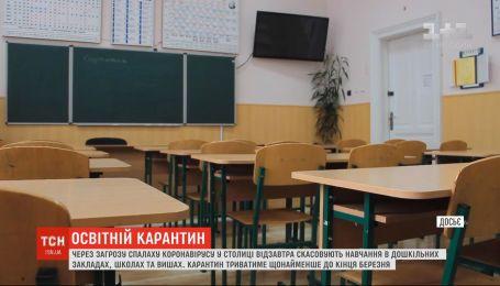 В Киеве учебные заведения, которые подчиняются местной власти, переходят на дистанционное обучение