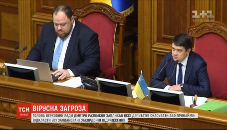Разумков призвал депутатов отменить или отложить все запланированные зарубежные командировки