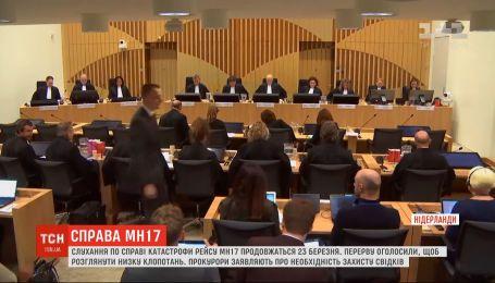 Прокуроры заявляют о необходимости защиты свидетелей по делу MH17