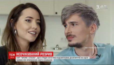 """Популярний гурт """"Время і Стекло"""" припиняє своє існування"""