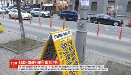 Економічний шторм: на тлі падіння цін на нафту в Україні девальвує гривня