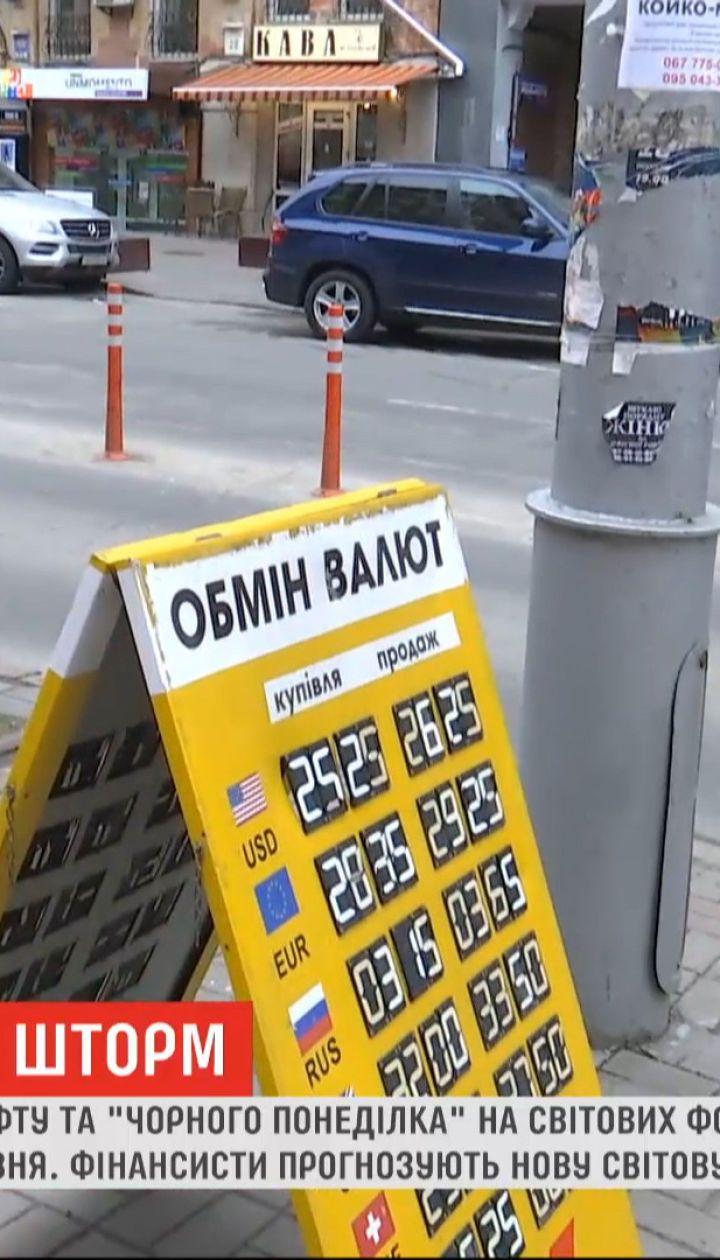 Экономический шторм: на фоне падения цен на нефть в Украине девальвирует гривна