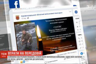 Обстріли в ООС: за минулу добу загинуло 5 українських захисників