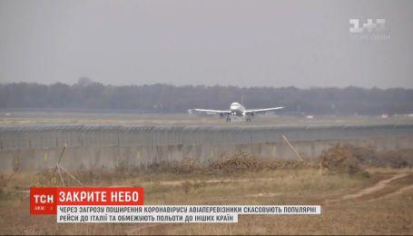 Авіакомпанії одна за одною припиняють рейси до Італії та інших країн через коронавірус