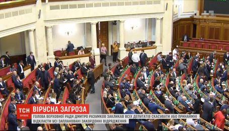 Без командировок: Разумков утвердил организацию профилактических мероприятий в стенах парламента