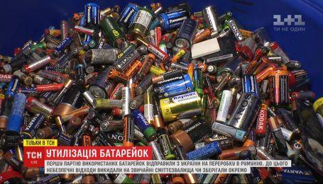 Впервые за годы независимости в Украине партию использованных батареек отправили на переработку