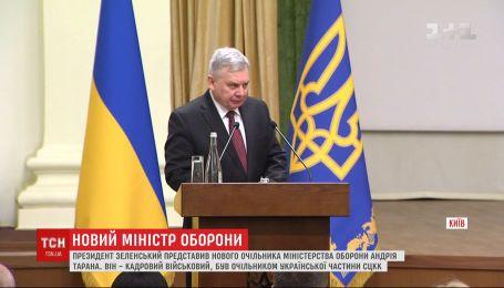 Президент представив нового міністра оборони Андрія Тарана