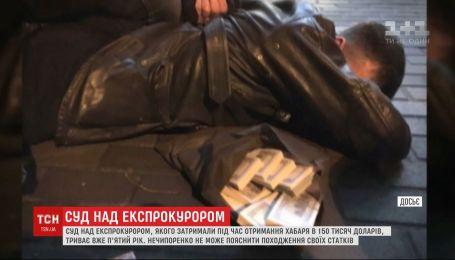 Суд над колишнім прокурором-хабарником Сергієм Нечипоренком триває уже п'ятий рік