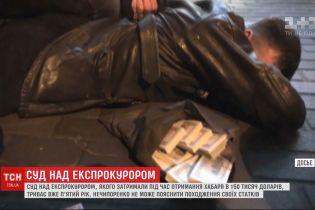Суд над бывшим прокурором-взяточником Сергеем Нечипоренко продолжается уже пятый год
