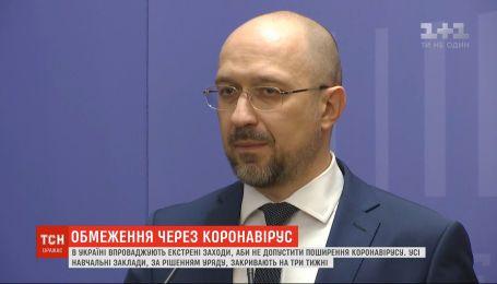 Що чекає на українців під час обмежень, запроваджених на тлі пандемії коронавірусу