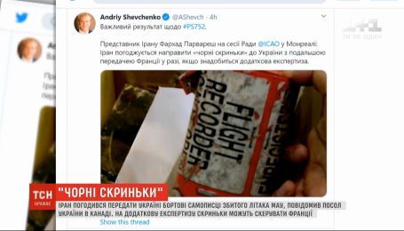 """Дело сбитого самолета МАУ: Иран согласился передать Украине """"черные ящики"""""""