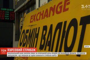 Нацбанк за 11 березня продав 350 мільйонів доларів, через нестабільність гривні