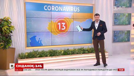 """Яка ситуація з коронавірусом в інших країнах – Влог """"Сніданку"""""""