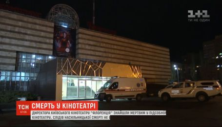"""Директора Киевского кинотеатра """"Флоренция"""" нашли мертвым в подсобке"""