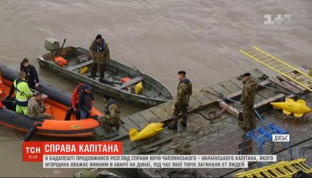 Авария на Дунае: в Будапеште ведут следствие на украинском капитаном Чаплинским