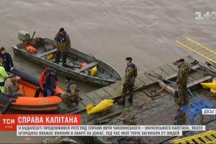 Аварія на Дунаї: у Будапешті ведуть слідство на українським капітаном Чаплинським