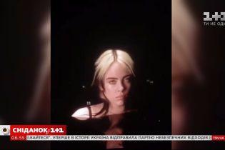 Співачка Біллі Айліш роздяглася на публіці на знак протесту проти бодішеймінгу