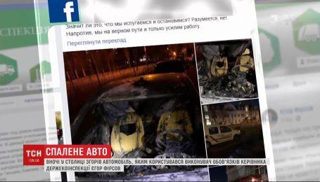В Киеве подожгли авто чиновника Егора Фирсова