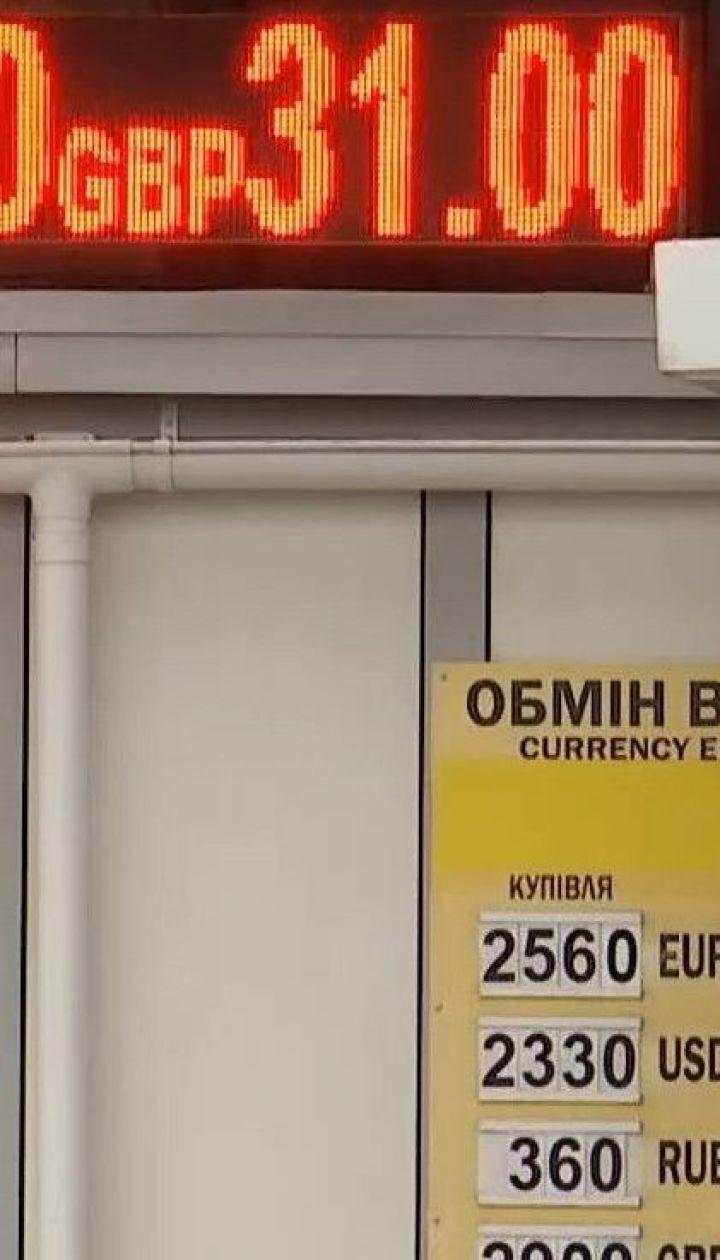 Колебания гривны: за 2 дня валюта официально упала примерно на семьдесят копеек