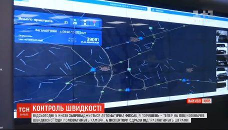 В Киеве для водителей вводится автоматическая фиксация нарушений