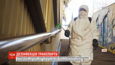 Дезінфекція і миття спецрозчинами: столичний транспорт перейшов на антивірусний режим