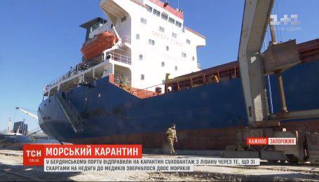 В Бердянском порту отправили на карантин сухогруз из Ливана