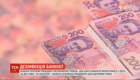 В НБУ разработали специальную процедуру обеззараживания гривневых банкнот