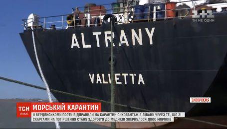 В порту Бердянска изолировали судно из Ливана, потому что у нескольких членов экипажа есть симптомы коронавируса