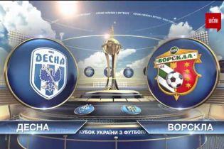 КУ 2019/2020. 1/8 финала. Десна - Ворскла - 0:1