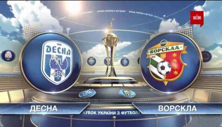 КУ 2019/2020. 1/4 фіналу. Десна - Ворскла - 0:1