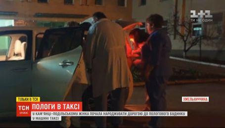 Экстремальные роды: в Каменце-Подольском женщина родила в такси