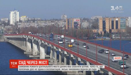 Косметический, а не капитальный: горсовет Днепра оштрафовали за некачественный ремонт моста