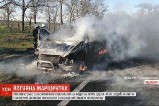 Маршрутка з пасажирами спалахнула на ходу в Одеській області