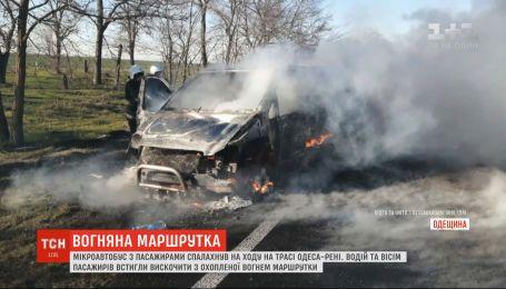 Маршрутка с пассажирами вспыхнула на ходу в Одесской области