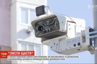 Від 1 травня водіямнадсилатимуть штрафи за порушення ПДР, які були зафіксовані відеокамерами