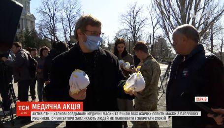 Активісти у Харкові вчили всіх охочих робити маски з паперових рушників