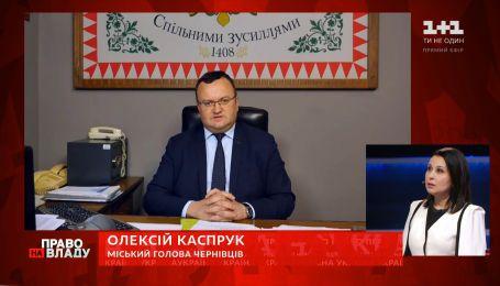 Тест-систем на коронавирус в Черновцах нет - Алексей Каспрук