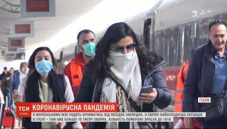 В українському МЗС радять співгромадянам утриматись від поїздок за кордон