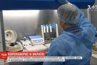 В Україні уже троє хворих на коронавірусну інфекцію