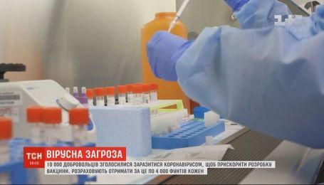 10 тисяч добровольців зголосилися заразитися коронавірусом, щоб прискорити розробку вакцини