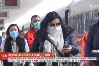В украинском МИД советуют согражданам воздержаться от поездок за границу