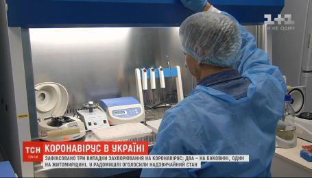 В Украине уже трое больных коронавирусной инфекцией