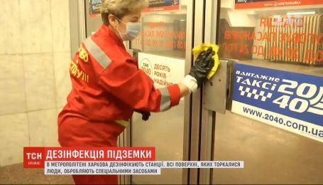 Предотвратить коронавирус: в харьковском метрополитене начали дезинфицировать станции