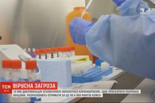10 тысяч добровольцев вызвались заразиться коронавирусом, чтобы ускорить разработку вакцины