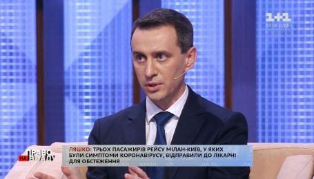 Головний санлікар закликав українців підтримувати лікарів