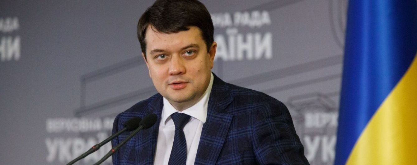 Разумков отреагировал на упреки в лоббировании работы ломбардов во время карантина