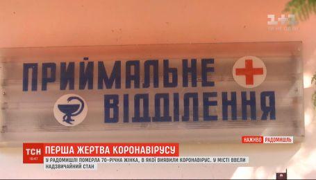 У Радомишлі померла 70-річна жінка, в якої виявили коронавірус