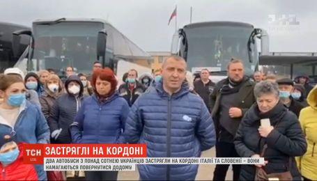 Два автобуси з понад сотнею українців застрягли на кордоні Італії та Словенії