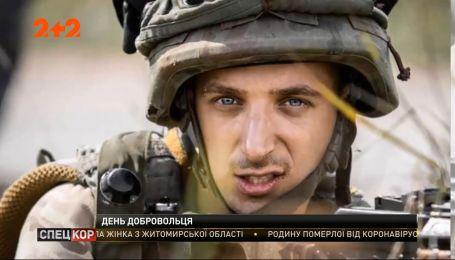 14 марта Украина отмечает День добровольца