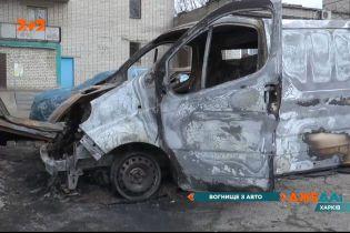 Смолоскип з авто: у Харкові посеред ночі палало чотири автомобілі